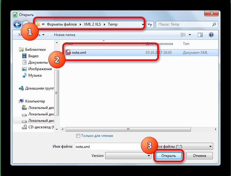 Выбрать файл в Проводнике для открыти в LibreOffice Calc