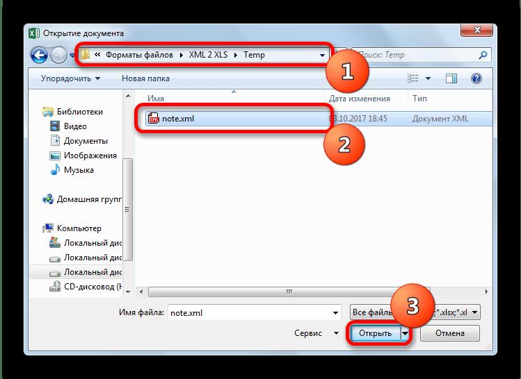 Выбрать файл в проводнике для открытия в Microsoft Excel