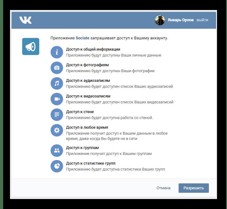 Выдача прав доступа к аккаунту ВКонтакте для приложения Sociate