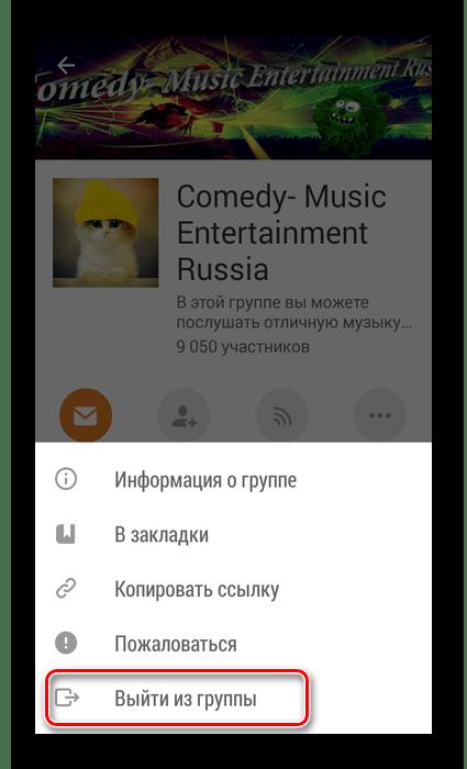 Выйти из группы в приложении Одноклассники