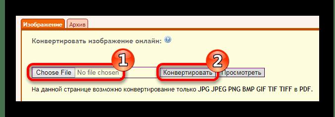 Загружаем JPG для преобразования Онлайн сервис Convertonlinefree