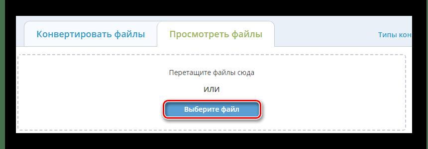 Загружаем документ на сервис DocsPal