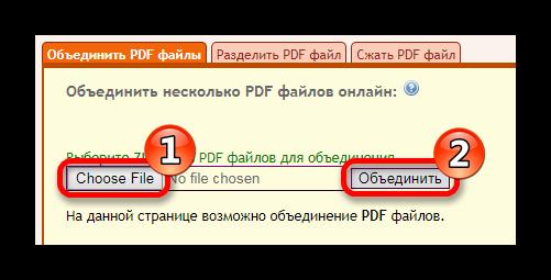 Загружаем файл для объединения Онлайн сервис Convertonlinefree