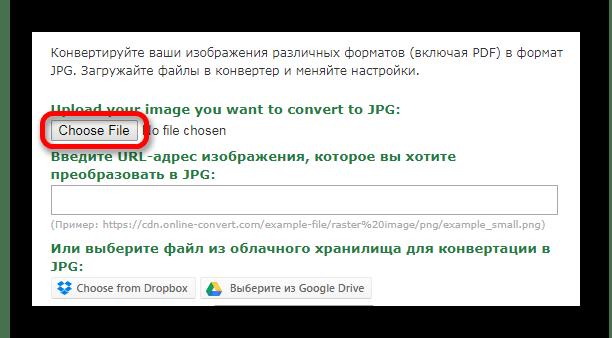 Загружаем файл для преобразования сервис Online-convert