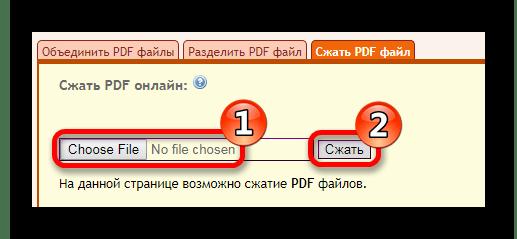 Загружаем файл для сжатия Онлайн сервис Convertonlinefree