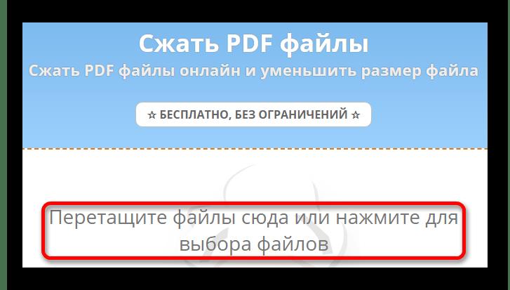 Загружаем файл для сжатия Онлайн сервис Pdf24