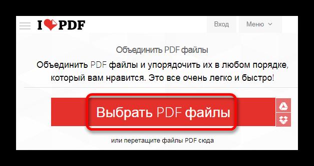 Загружаем файлы для объединения Онлайн сервис Ilovepdf