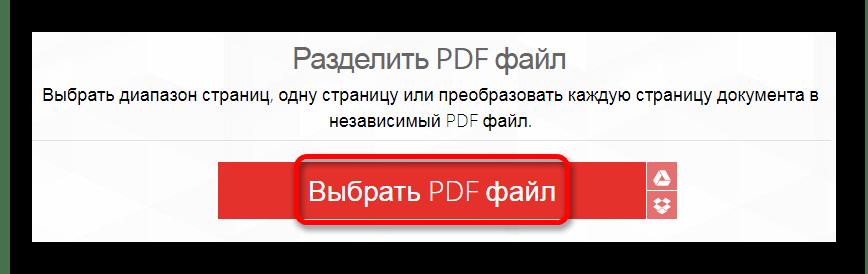 Загружаем файлы для обрезки Онлайн сервис Ilovepdf