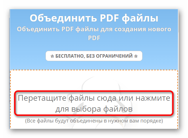 Загружаем файлы для преобразования Онлайн сервис Pdf24
