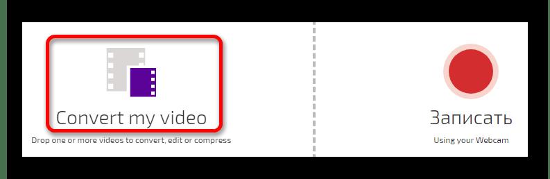 Загружаем видеофайл Онлайн-сервис Сlipchamp