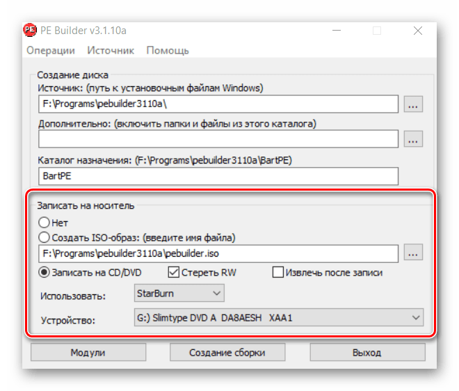 Загрузка ISO образа на диск в Burt PE Builder