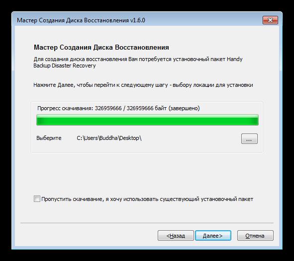Загрузка файлов для диска восстановления в программе Windows Handy Backup