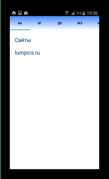 Заметка в категории приложения Записная Книжка