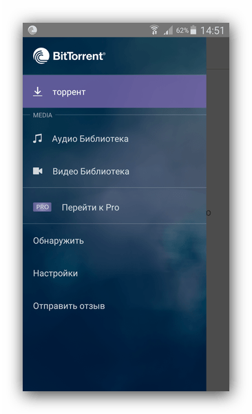 Заметные отличия BitTorrent от других клиентов