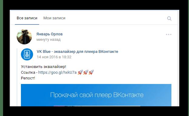 Запись при активации режима PRO для расширения VK Blue на сайте ВКонтакте