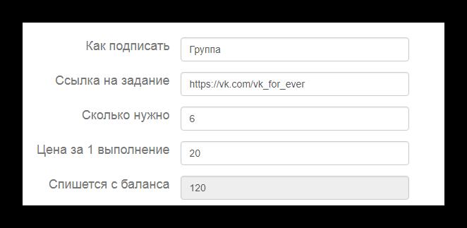Заполнение полей в анкете привлечения подписчиков через сервис RusBux