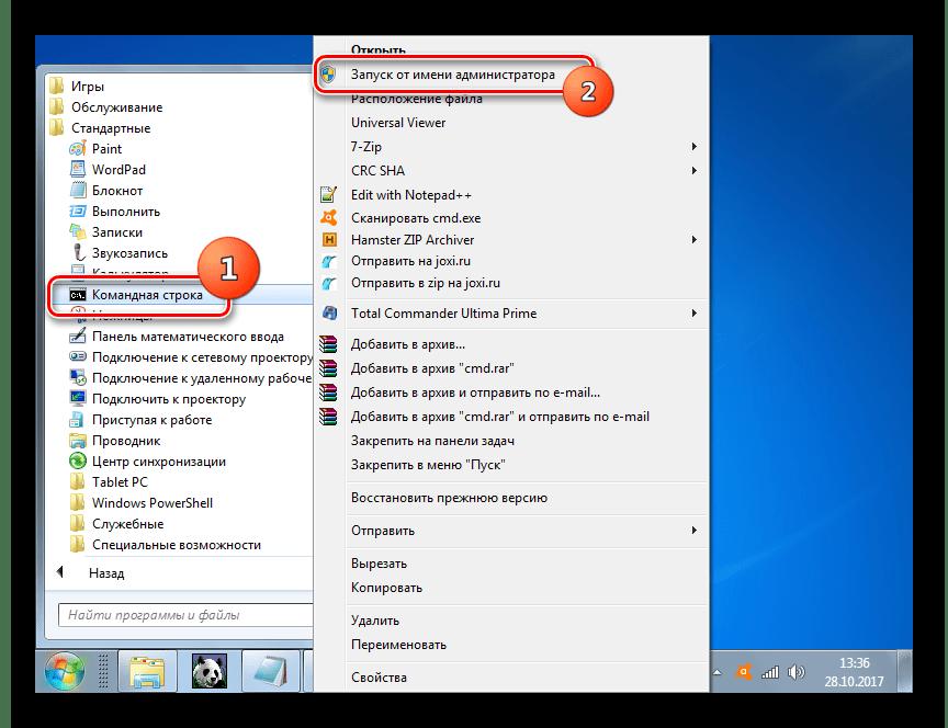 Запуск Командной строки от имени администратора через контестное меню с помощью меню Пуск в Windows 7