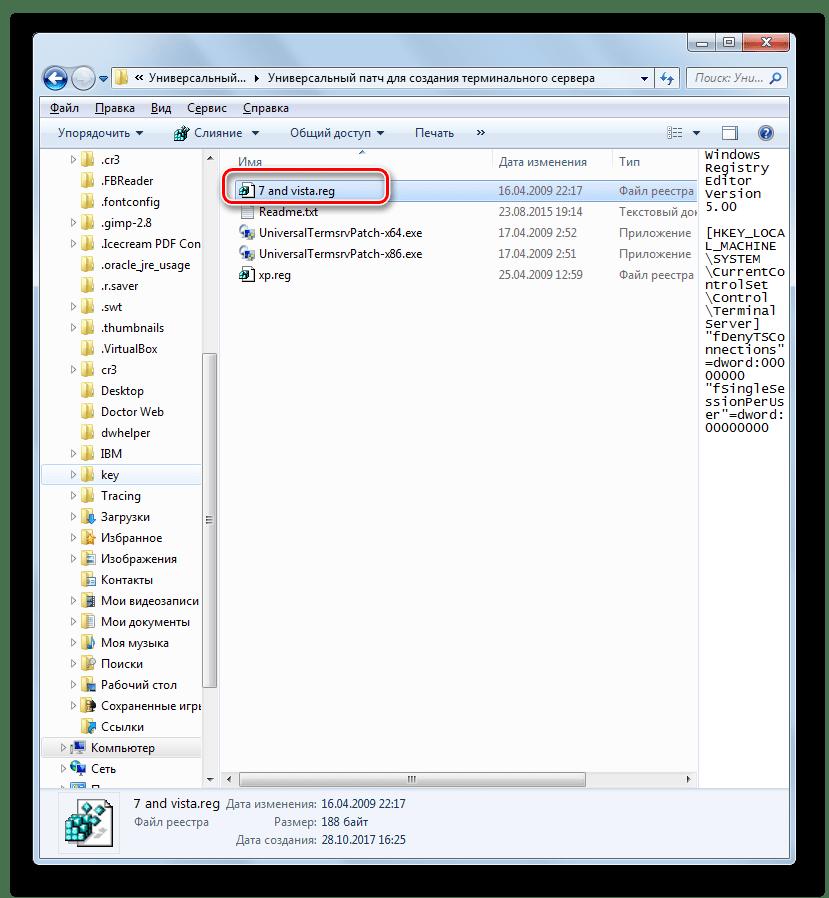 Запуск файла 7 and vista в Проводнике в Windows 7