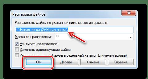 Запуск извлечения содержимого архива ZIP в окне настройки распаковки файлов в программе Total Commander