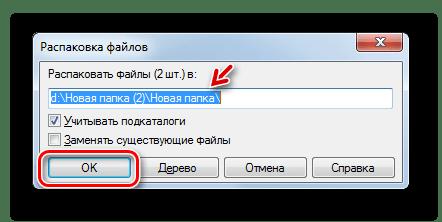 Запуск распаковки содержимого архива ZIP в окне настройки распаковки файлов в программе Total Commander