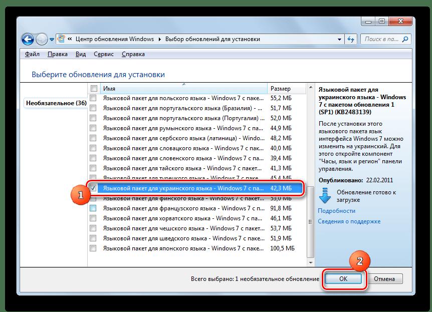 Запуск загрузки языкового пакета в окне Выберите обновления для установки в Windows 7