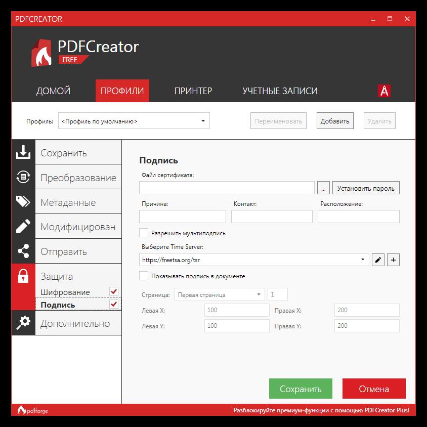 Защита документа в программе PDF Creator