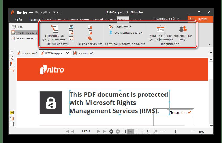 Защита в Nitro PDF Professional