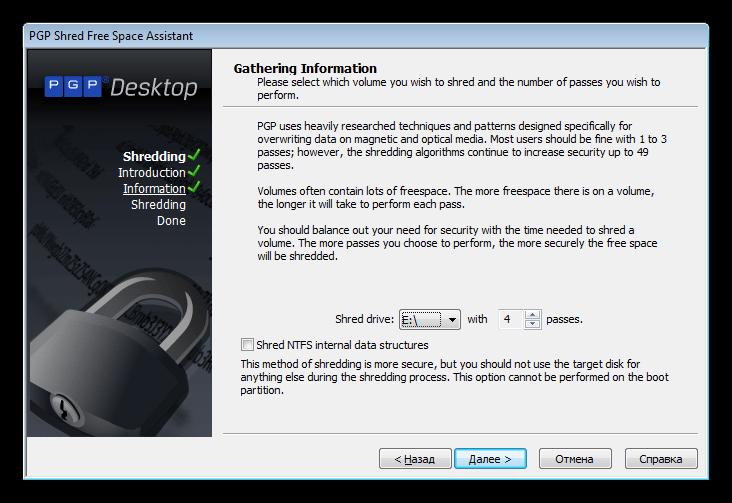 Затирание свободного пространства на дисках в программе PGP Desktop