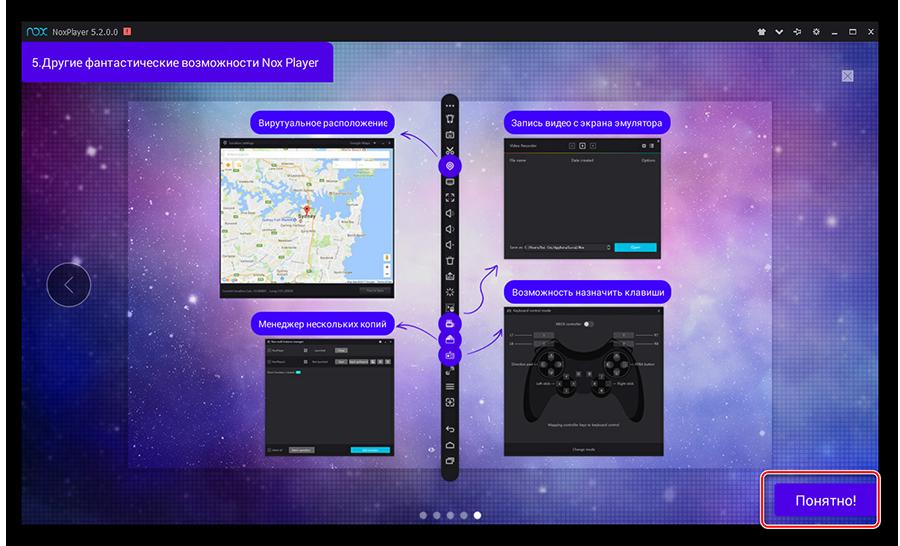 Завершаем ознакомление с инструкцией по работе с эмулятором Nox App Player