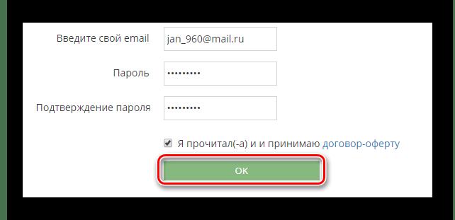 Завершение регистрации на сайте сервиса Sociate через ВКонтакте