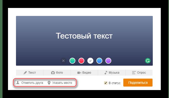 Добавление мест и людей к заметке в Одноклассниках