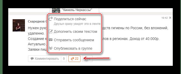 Делаем репост в Одноклассниках