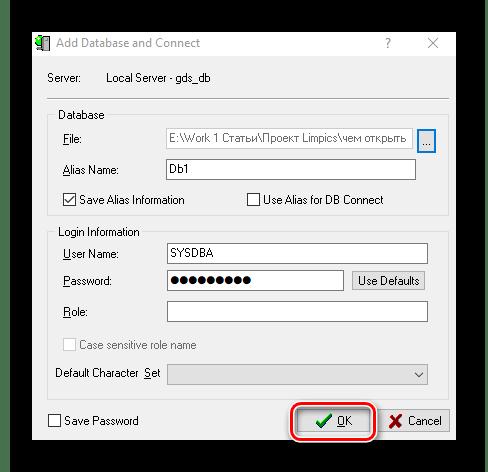 добавление базы данных в InterBase
