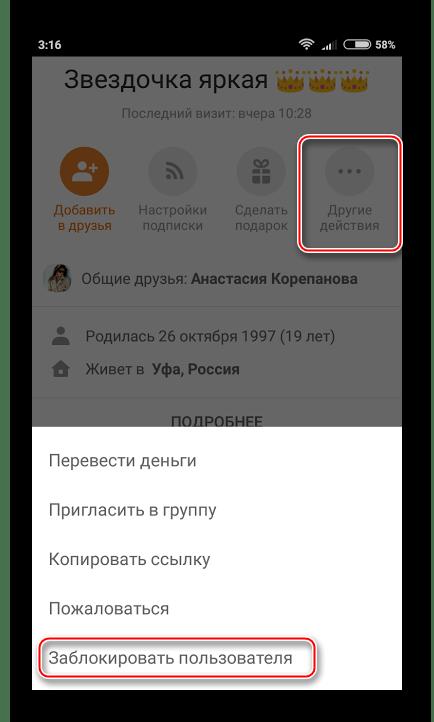 Добавление в чёрный список с телефона в Одноклассниках