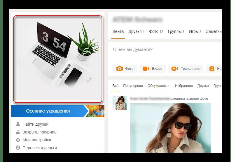 Главное фото в Одноклассниках