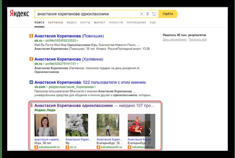 Ищем страницу из Одноклассников в Яндекс