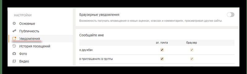 Категории настроек в Одноклассниках