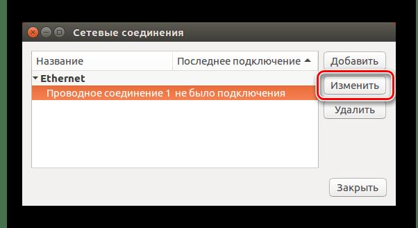 кнопка изменить в сетевых соединениях network manager в ubuntu