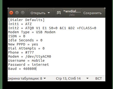 конфигурационный файл wvdial.conf в ubuntu