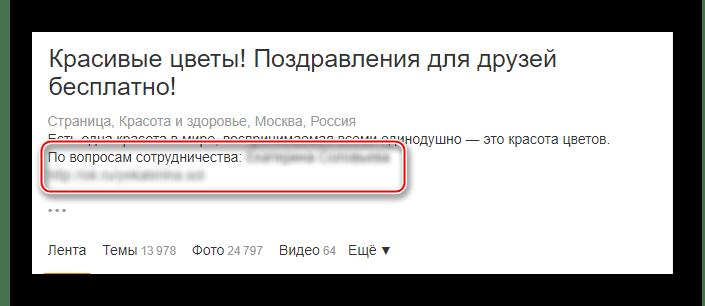 Контакты администрации группы в Одноклассниках
