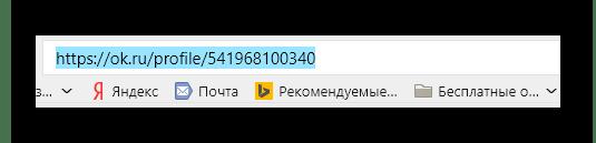 Копирование ссылки на профиль в Одноклассниках