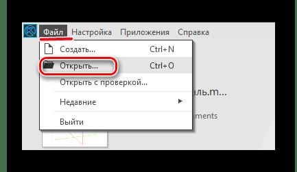 меню файл в Компас