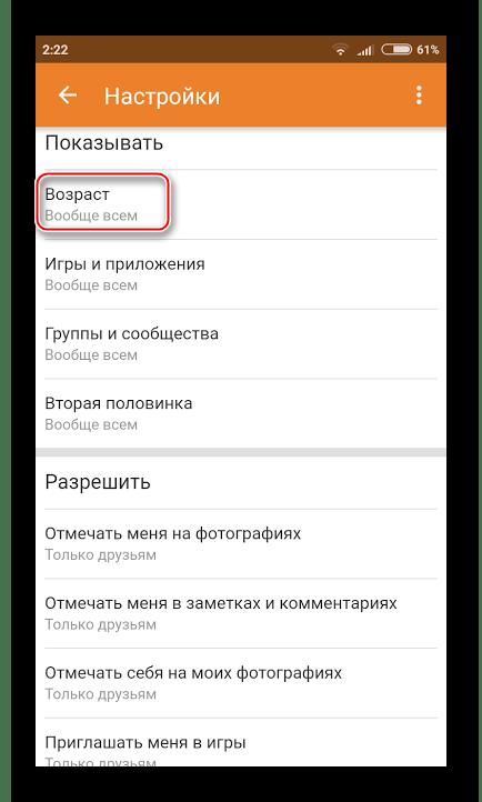 Настройка отображения возраста с телефона в Одноклассниках
