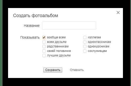 Настройка параметров нового альбома в Одноклассниках