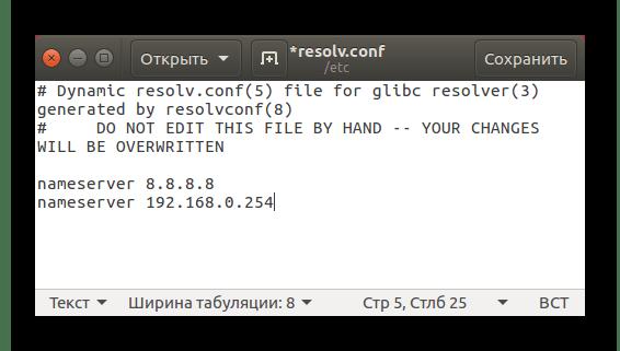 настройка dns серверов в ранних версиях ubuntu