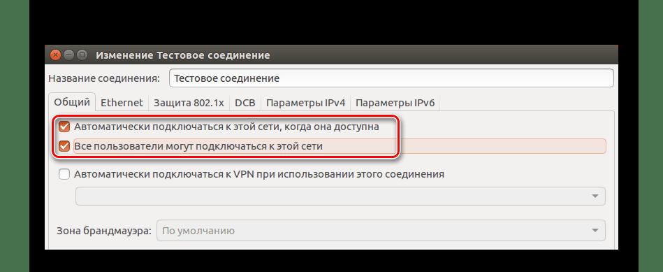настройка доступа к соединению в network manager в ubuntu