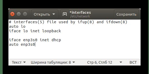 настройка проводного подключения с динамическим ip