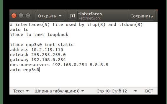 настройка проводного подключения со статическим ip в ubuntu