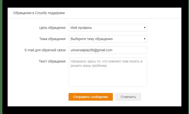 Обращение в техподдержку Одноклассников