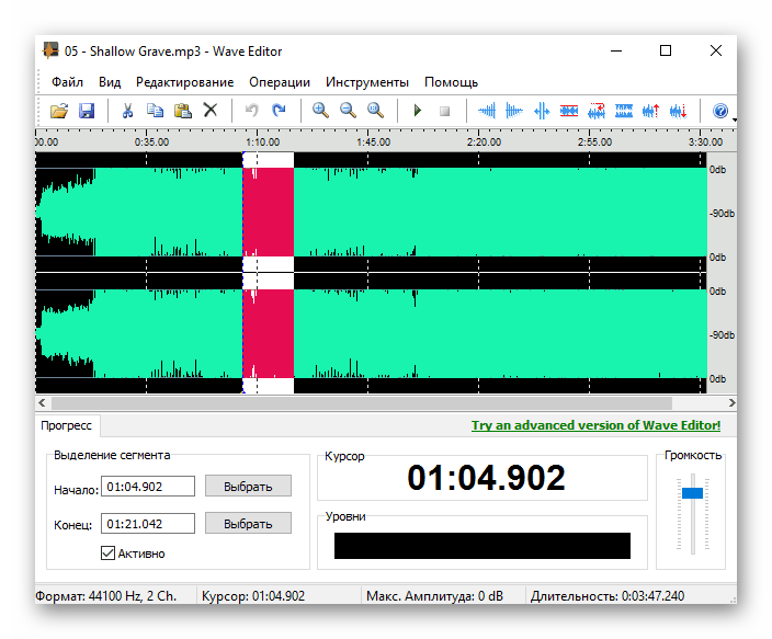 обрезка аудио в WaveEditor